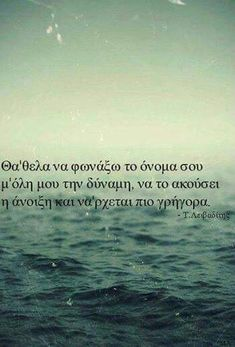 Motivational Quotes, Inspirational Quotes, Greek Words, Special Quotes, Greek Quotes, Avon, Wise Words, Philosophy, Love Quotes