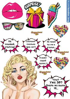 Diy Crafts For Girls, Diy And Crafts, 30th Birthday Cake Topper, Pop Art Lips, Bullet Journal Month, 2 Clipart, Cake Logo, Tumblr Stickers, Picture Logo