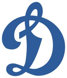 1946, Dynamo Moscow, Conf: Western, Div: Tarasov, VTB Ice Palace #DynamoMoscow #Moscow #KHL (L7990)