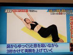 【金スマ】ゼロトレ!やり方!ダイエット!結果!動画!ストレッチ!1日5分でぽっこりお腹解消!森三中 大島!東尾理子!麻木久仁子!【8月3日】 | ちむちゃんの気になること Health And Wellness, Health Fitness, Sport, Excercise, Face And Body, Yoga Fitness, Twitter Sign Up, Insight, Massage