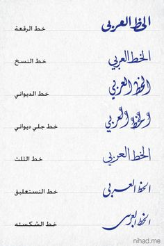 """arabic fonts  The last font I have never heard of. One before last is Farsi """"font"""""""