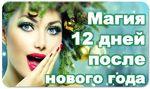 Мобильный LiveInternet Магические 12 дней Нового года   Cool_jazz - Уютная жизнь хозяйки  