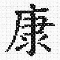 Japanese Symbols Collection Cross Stitch pattern on