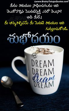 Self Motivational Good Morning Greetings Quotes in Telugu Motivational Good Morning Quotes, Good Morning Image Quotes, Morning Qoutes, Morning Greetings Quotes, Good Morning Messages, Good Night Image, Good Morning Wishes, New Quotes, Telugu Inspirational Quotes