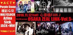 Purple Stone Fan Blog: Evento「OSAKA ZEAL LINK-Vol.5-」