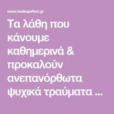 Τα λάθη που κάνουμε καθημερινά & προκαλούν ανεπανόρθωτα ψυχικά τραύματα στο παιδί! - healingeffect.gr
