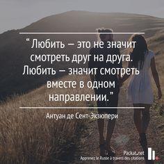 Aimer, ce n'est pas se regarder l'un l'autre, c'est regarder ensemble dans la même direction. [Antoine de Saint-Exupéry] 📚Apprendre le Russe à travers des citations