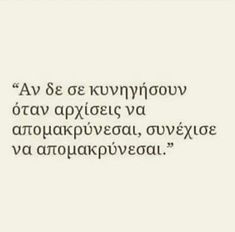Smart Quotes, Best Quotes, Cool Words, Wise Words, Funny Greek Quotes, Greek Love Quotes, Relationship Quotes, Life Quotes, Quotes Quotes