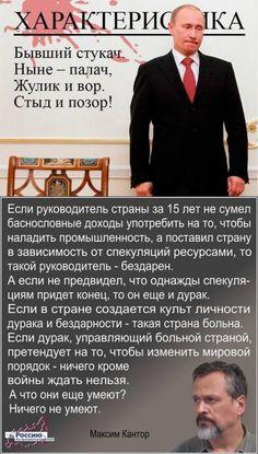 Владимир Путин. Иуда земли русской.: lorddreadnought