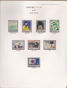 イメージ3 - 日本の歌シリーズ。の画像 - りんご屋さんの切手と農業、その他の雑談。 - Yahoo!ブログ