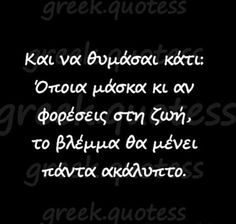 :::: Advice Quotes, Life Advice, Book Quotes, Brainy Quotes, Greek Words, Perfect People, Greek Quotes, English Quotes, Wise Words