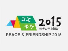 コエキケ Peace & Friendship 2015