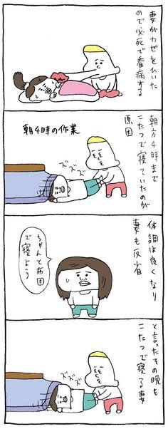 マンガ : 手足をのばしてパタパタする / 小山健さん, 奥さんの事大好きなんやね〜(´∀ ` )
