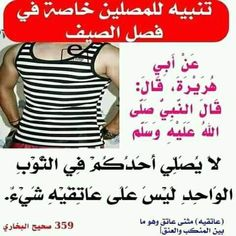 حكم الصلاة بالشباح Legs, Tank Tops, Prayer, Women, Fashion, Eid Prayer, Moda, Halter Tops, Fashion Styles