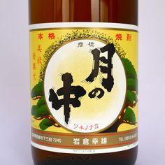 焼酎 月の中 - Tsukin naka