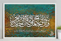 Islamic Calligraphy - Surat Al Talaq