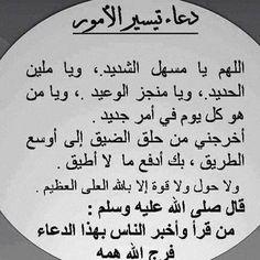 Islam Beliefs, Duaa Islam, Islam Hadith, Islam Religion, Islam Quran, Alhamdulillah, Quran Quotes Love, Arabic Love Quotes, Islamic Inspirational Quotes