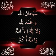 Allah, Projects To Try, God, Allah Islam