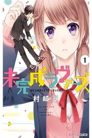 Mikansei Lovers man younger - harem -shoujo