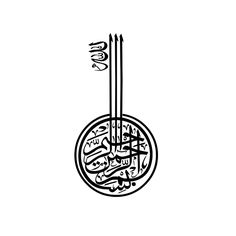 calligraphy Arabic Calligraphy Art, Arabic Art, Motifs Islamiques, Pewter Art, Butterfly Wallpaper Iphone, Islamic Art Pattern, Islamic Wall Art, Compass Tattoo, Art Quotes
