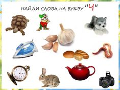 найди букву ч: 8 тыс изображений найдено в Яндекс.Картинках