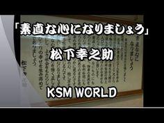 【KSM】松下幸之助の教え「素直な心になりましょう」素直な心はあなたを強く正しく聡明にいたします。