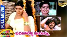 Padaharella Vayasu full movie featuring Sridevi & Chandra Mohan and Mohan Babu in lead roles. Padaharella Vayasu Movie is directed by K Raghavendra Rao. Songs by K Chakravarthi and produced by Midde Rama Rao.