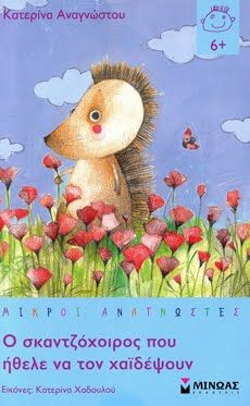Free e-books gia to nipiagogeio. Greek Language, Children's Literature, Writing Skills, Special Education, Free Ebooks, Books Online, Audio Books, Art For Kids, Activities For Kids