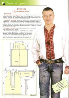 Folk Clothing, Clothing Patterns, Sewing Patterns, Japanese Sewing, Rubrics, Cross Stitch Patterns, Russia, Mens Fashion, Costumes