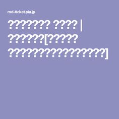 清塚信也(p) 一般発売 | チケットぴあ[クラシック 器楽・室内楽のチケット購入・予約]