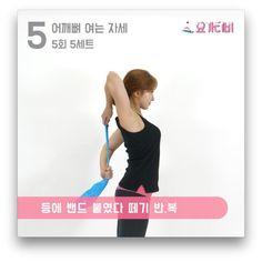 승모근 내리는 자세 BEST 5 : 네이버 포스트 Health Fitness, Stretching, Fitness, Stretching Exercises, Health And Fitness, Gymnastics