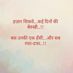 Love Quotes in Hindi Archives - The Hindi World Hindi Quotes Images, Shyari Quotes, Hindi Quotes On Life, Friendship Quotes, Words Quotes, Life Quotes, Qoutes, First Love Quotes, Love Quotes Poetry
