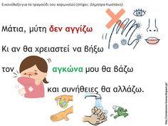 Classroom Games, School Life, Kindergarten, Preschool, Nursery, Education, Blog, High School Life, Kid Garden