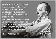Philosophy, Literature, Poetry, Wisdom, Words, Quotes, Greek, Inspiration, Literatura