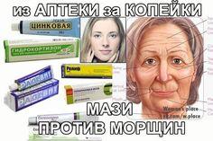 Прочитала на одном женском форуме, что дамы избавляются от морщин при помощи аптечных мазей. Купила в аптеке за три копейки. Я в шоке. Морщины на лбу разгладились!!!!!! Девочки, не нужно дорогост…