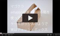 amazonのダンボール箱を使ってつくるケーキボックスのようで実はティッシュボックス【マゴクラ】ダンボールインテリア生活