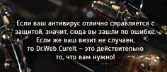free.drweb.ru/ #DrWeb #CureIt