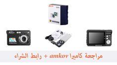 مراجعة كاميرا amkov + رابط الشراء http://www.shbaah.com/2017/05/amkov.html