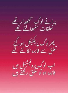 """Faida ho to talluq rakhty hain"" aur ye wo log hain jinko pta hi nhi hy ke haqeeqi faida kya hy 🙄 Urdu Funny Poetry, Poetry Quotes In Urdu, Love Poetry Urdu, Wisdom Quotes, Words Quotes, Quotations, Life Quotes, Qoutes, Allah Quotes"