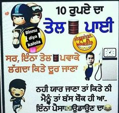 Gur Sad Quotes, Love Quotes, Punjabi Funny Quotes, Keep Smiling, Halle, Nct, Laughter, Funny Jokes, Funny Pictures