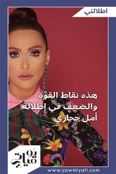 52e53fceb4005 هذه نقاط القوّة والضعف في إطلالة أمل حجازي. Arab FashionMovie ...