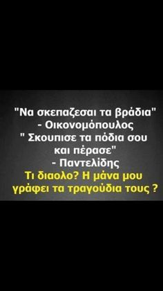 Bright Side Of Life, Funny Greek, Word 2, Greek Quotes, True Words, Laugh Out Loud, Funny Stuff, Funny Quotes, Humor