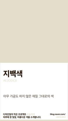 Pantone Colour Palettes, Pantone Color, Hex Color Palette, Color Patterns, Color Schemes, Rgb Color Space, Japan Logo, Plains Background, Colour Board