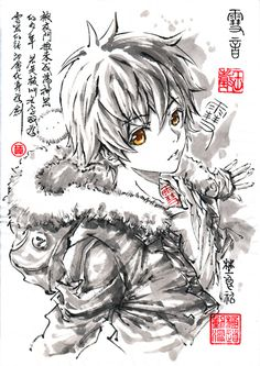 Noragami Yukine「ゆきね」/「極限の道」のイラスト [pixiv]