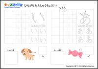 ひらがなれんしゅうちょう  PDF downloads to practice hiragana