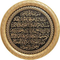 Muslim Art Gold Black Round Molded 778 Inch Ayatul Kursi Decorative Display Plaque With Stand Moslem Islamic *** Click image for more details. Allah Calligraphy, Islamic Art Calligraphy, Allah Islam, Islam Muslim, Ayatul Kursi, Islamic Patterns, Lion Pictures, Islamic Wallpaper, Learn Islam