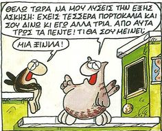 Greek Quotes, Funny Cartoons, Funny Photos, Laugh Out Loud, Funny Dogs, Hilarious, Jokes, Humor, Comics