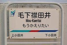 『#全日本かっこいい駅名選手権2015』の駅名がぶっ飛んでるw - NAVER まとめ