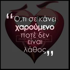 Picture Quotes, Love Quotes, Feeling Loved Quotes, Greek Words, Live Laugh Love, Greek Quotes, Psychology, Wisdom, Messages