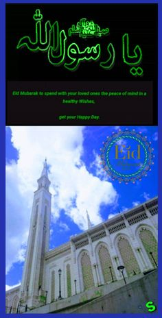 Happy Day, Are You Happy, Eid Images, Eid Mubarak, Peace Of Mind, You Got This, First Love, Wish, First Crush